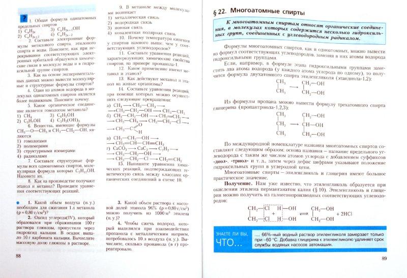 Иллюстрация 1 из 51 для Химия. Органическая химия. 10 класс. Базовый уровень. Учебник. ФГОС (+DVD) - Рудзитис, Фельдман   Лабиринт - книги. Источник: Лабиринт
