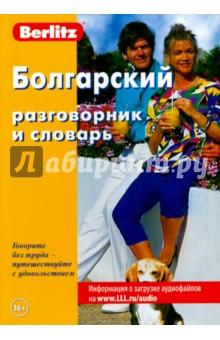 Болгарский разговорник и словарь от Лабиринт