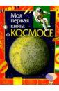 Порцевский Константин Алексеевич Моя первая книга о космосе александрова о дроздова е моя первая энц с накл птицы и насекомые