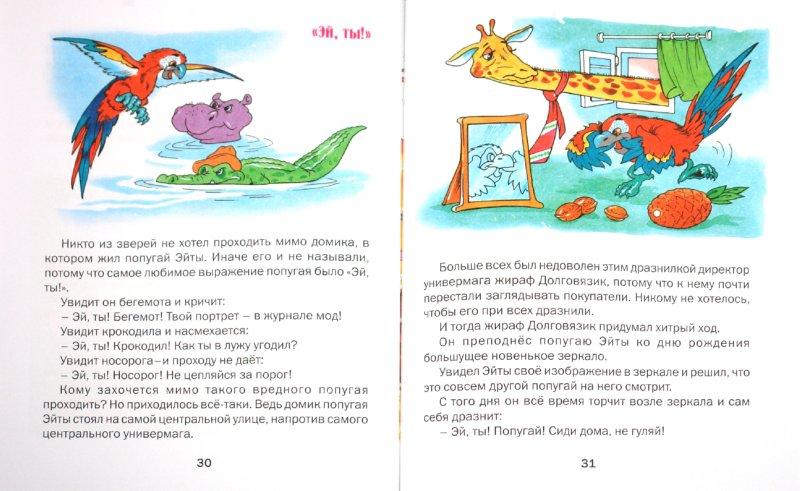Иллюстрация 1 из 6 для Большой мышиный секрет - Михаил Пляцковский | Лабиринт - книги. Источник: Лабиринт