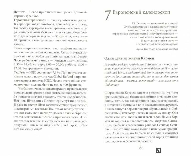 Иллюстрация 1 из 4 для Планета в косметичке: Путеводитель по миру для девушек со вкусом - Жанна Голубицкая | Лабиринт - книги. Источник: Лабиринт