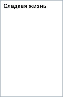 Сладкая жизнь книга [Тревел]