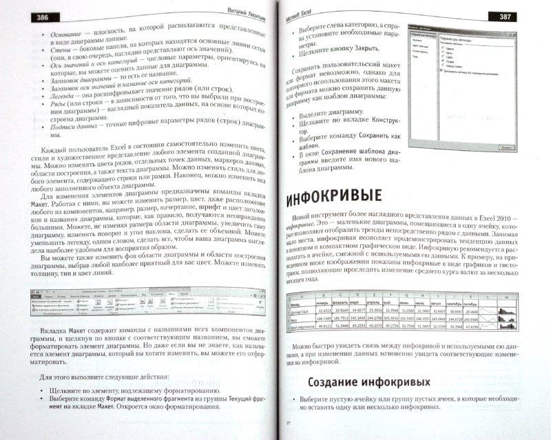 Иллюстрация 1 из 7 для Новейший и полный самоучитель. Компьютер + Офис + Интернет + Развлечения - Виталий Леонтьев | Лабиринт - книги. Источник: Лабиринт