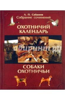 Собрание сочинений. В 2-х томах. Том 1. Охотничий календарь; Собаки охотничьи... Легавые