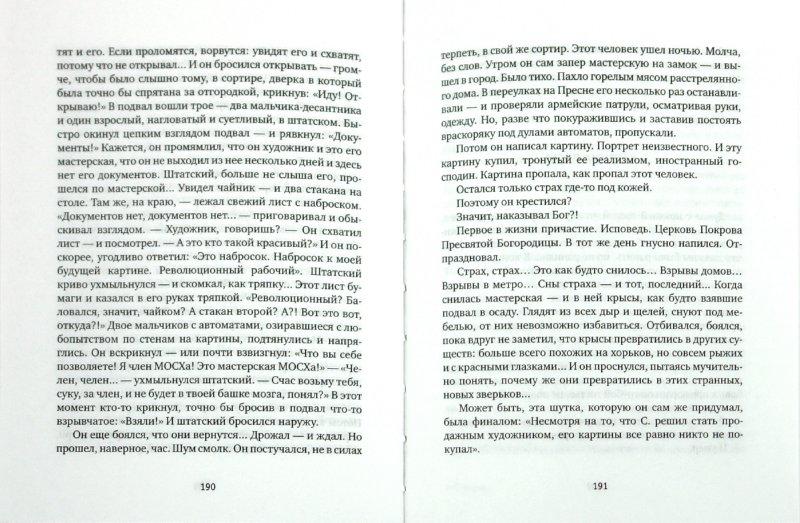 Иллюстрация 1 из 18 для Асистолия - Олег Павлов | Лабиринт - книги. Источник: Лабиринт