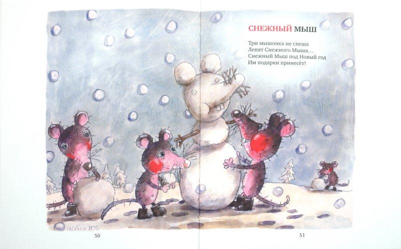 Иллюстрация 1 из 56 для Путешествие в Мышляндию: Книга Мышей  для больших и малышей А. Усачева - Усачев, Трубин | Лабиринт - книги. Источник: Лабиринт