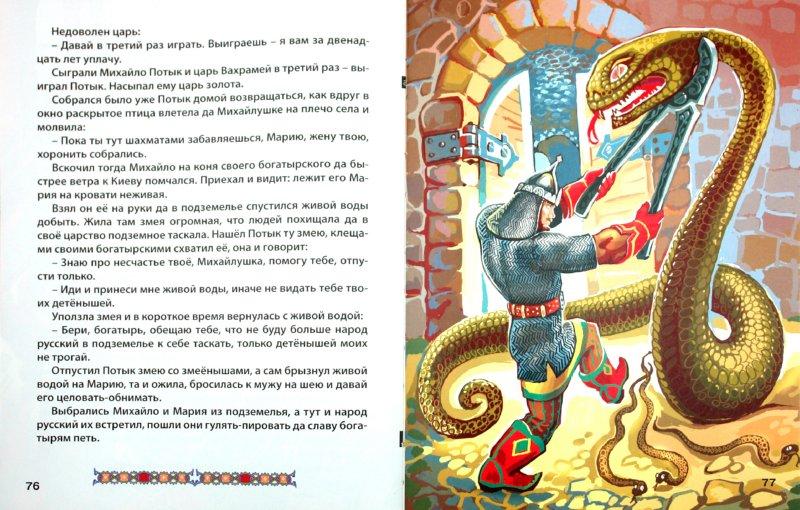 Раскраска поэтапно сказка и золотая рыбка избранники
