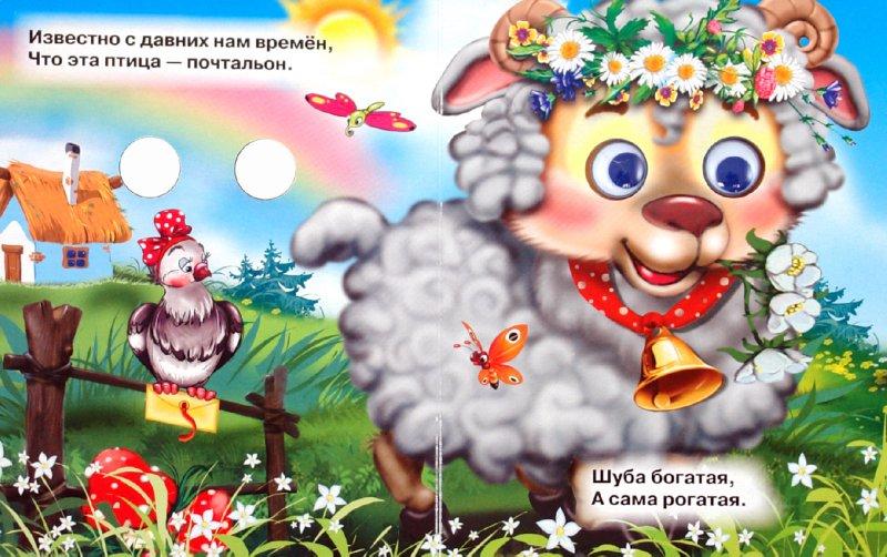 Иллюстрация 1 из 12 для Пернатые и усатые - Владимир Степанов | Лабиринт - книги. Источник: Лабиринт