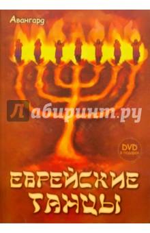 Еврейские танцы (+DVD)