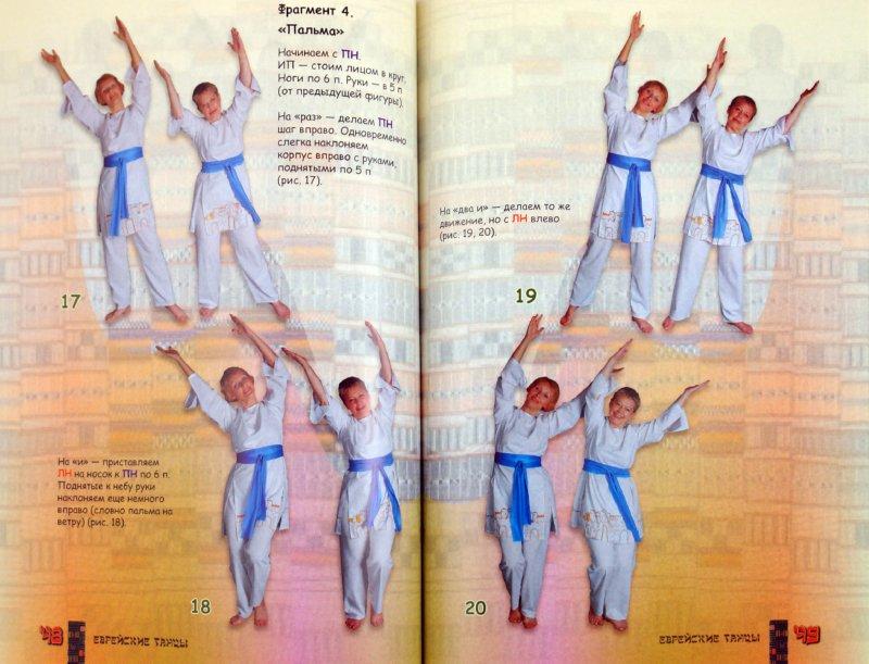 Иллюстрация 1 из 5 для Еврейские танцы (+DVD) - Александрова, Горина | Лабиринт - книги. Источник: Лабиринт