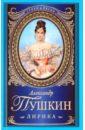 Лирика, Пушкин Александр Сергеевич
