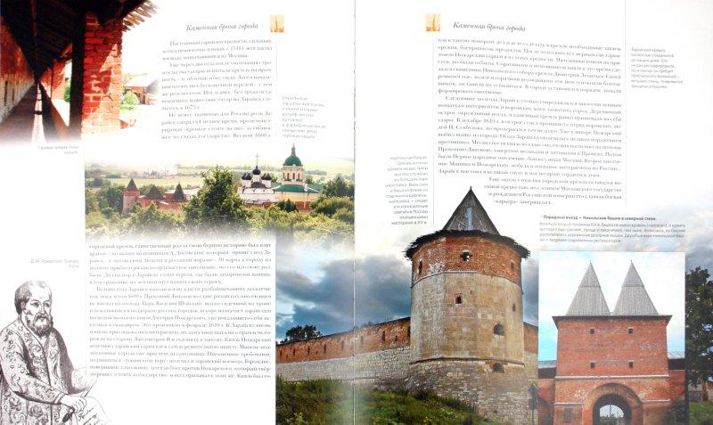 Иллюстрация 1 из 43 для Крепости и кремли России | Лабиринт - книги. Источник: Лабиринт