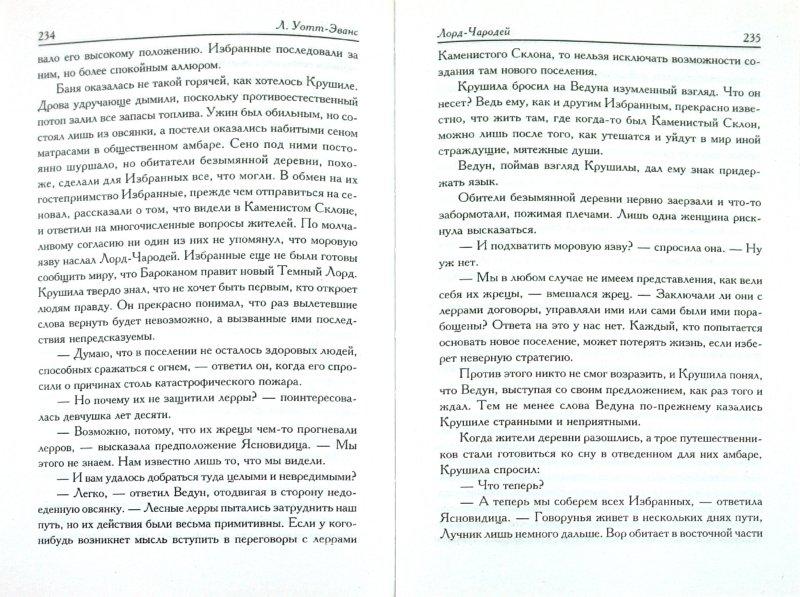 Иллюстрация 1 из 12 для Лорд - Чародей - Лоуренс Уотт-Эванс | Лабиринт - книги. Источник: Лабиринт