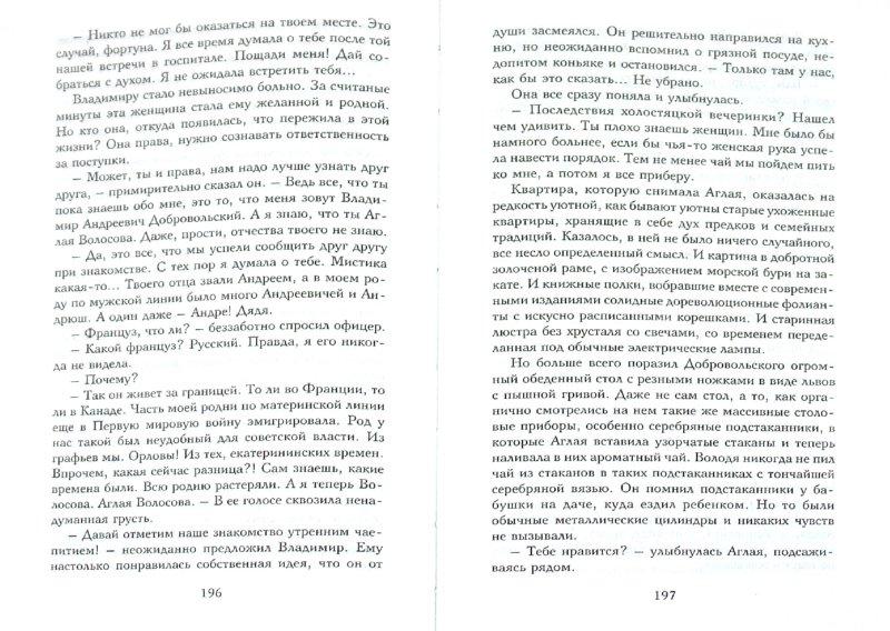 Иллюстрация 1 из 5 для Кремлевский опекун - Смоленский, Краснянский | Лабиринт - книги. Источник: Лабиринт