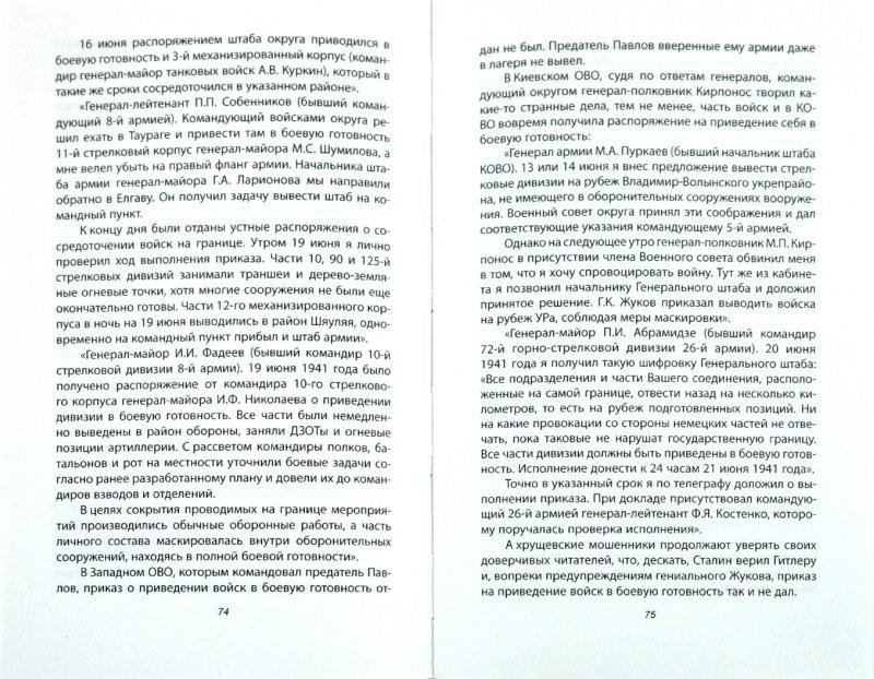 Иллюстрация 1 из 7 для Великий главнокомандующий И. В. Сталин - Юрий Мухин | Лабиринт - книги. Источник: Лабиринт