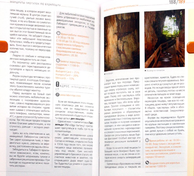 Иллюстрация 1 из 15 для Будапешт - Кузьмичева, Кузьмичев | Лабиринт - книги. Источник: Лабиринт