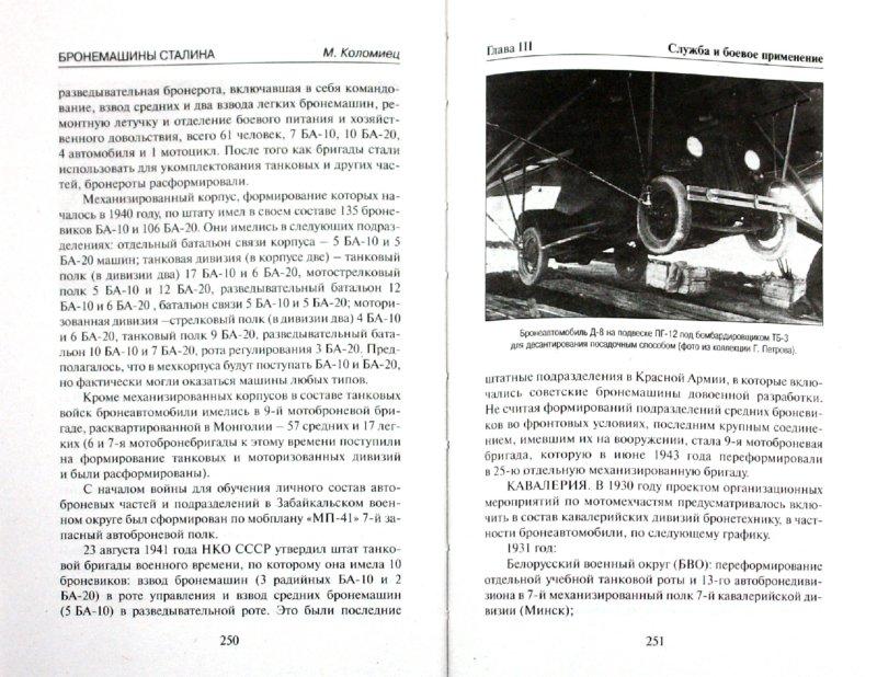 Иллюстрация 1 из 22 для Бронемашины Сталина 1925-1945 - Максим Коломиец | Лабиринт - книги. Источник: Лабиринт