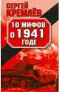 Кремлев Сергей 10 мифов о 1941 годе