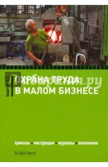 Охрана труда в малом бизнесе. Приказы, инструкции, журналы, положения охрана труда в малом бизнесе ремонт бытовой техники