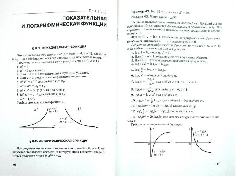 Иллюстрация 1 из 6 для Степени, корни и логарифмы: задачи и решения - Георгий Просветов | Лабиринт - книги. Источник: Лабиринт