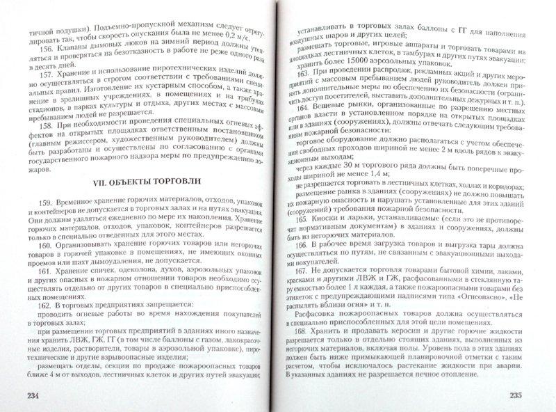 Иллюстрация 1 из 15 для Все о пожарной безопасности юридических лиц и индивидуальных предпринимателей - Михаил Рогожин | Лабиринт - книги. Источник: Лабиринт