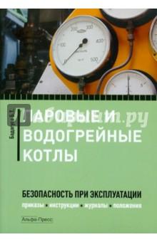 Паровые и водогрейные котлы: безопасность при эксплуатации. Приказы, инструкции, журналы…