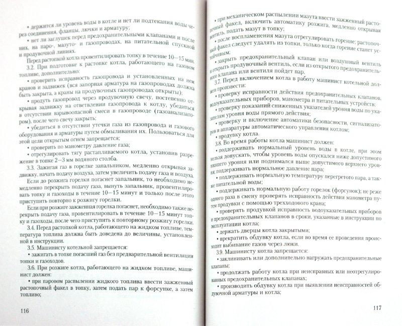 Иллюстрация 1 из 9 для Паровые и водогрейные котлы: безопасность при эксплуатации. Приказы, инструкции, журналы… - Булат Бадагуев | Лабиринт - книги. Источник: Лабиринт