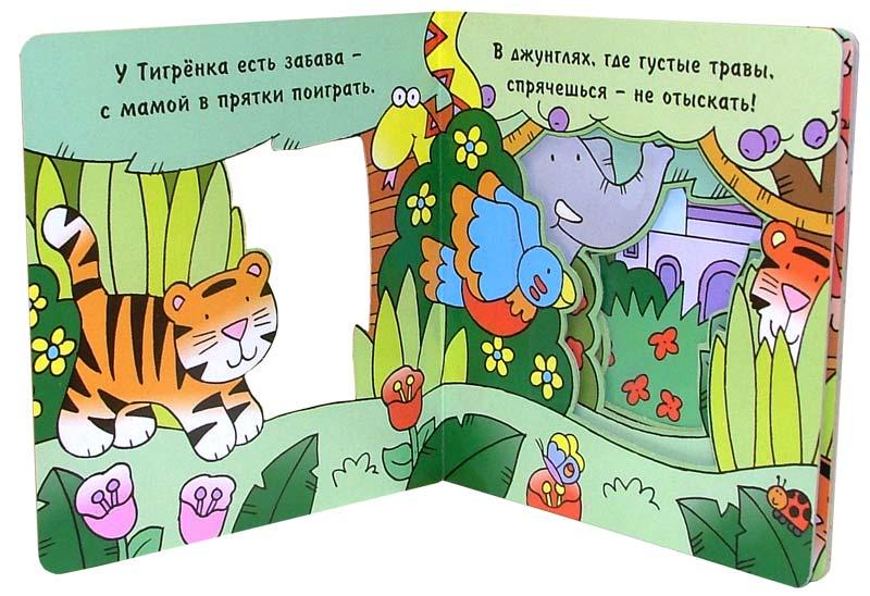 Иллюстрация 1 из 2 для Тигриные прятки. Загляни в окошко | Лабиринт - книги. Источник: Лабиринт
