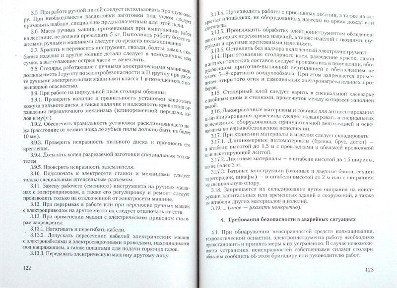 Иллюстрация 1 из 11 для Сборник инструкций по охране труда для работников жилищно-коммунального хозяйства - Ю. Михайлов   Лабиринт - книги. Источник: Лабиринт