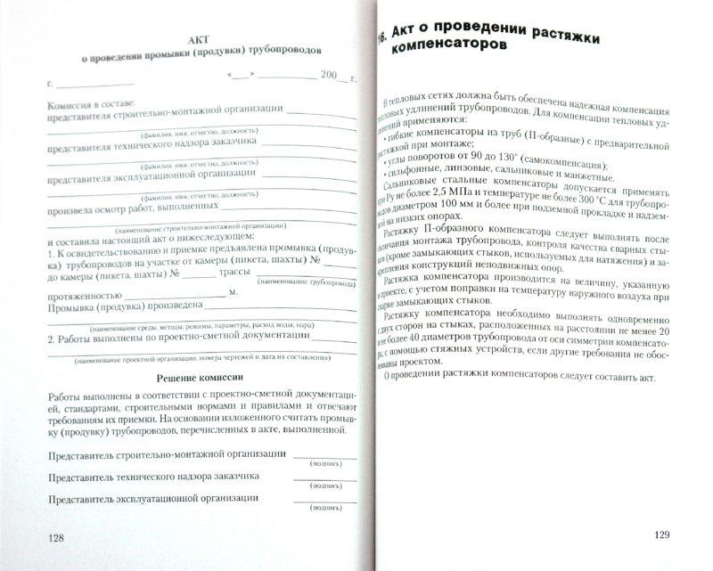 Иллюстрация 1 из 9 для Эксплуатация тепловых энергоустановок. Безопасность при эксплуатации. Приказы, инструкции, журналы… - Булат Бадагуев   Лабиринт - книги. Источник: Лабиринт