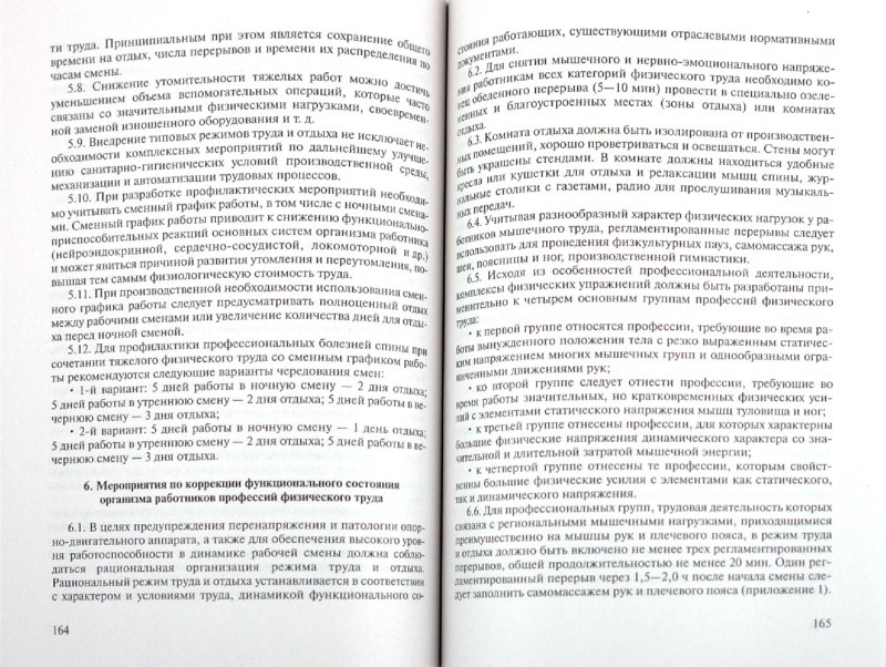 Иллюстрация 1 из 3 для Профессиональный риск. Оценка и определение. Практическое руководство - Ольга Ефремова   Лабиринт - книги. Источник: Лабиринт