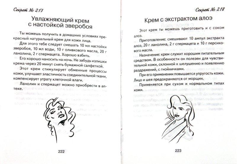 Иллюстрация 1 из 16 для 365 секретов для красоты и здоровья женщины | Лабиринт - книги. Источник: Лабиринт