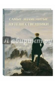 Самые знаменитые путешественники  книги белый город метаморфозы футляр памятники мировой культуры