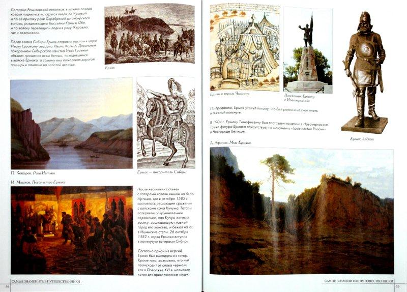 Иллюстрация 1 из 39 для Самые знаменитые путешественники | Лабиринт - книги. Источник: Лабиринт