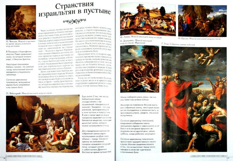 Иллюстрация 1 из 21 для Самые известные сюжеты Ветхого Завета | Лабиринт - книги. Источник: Лабиринт