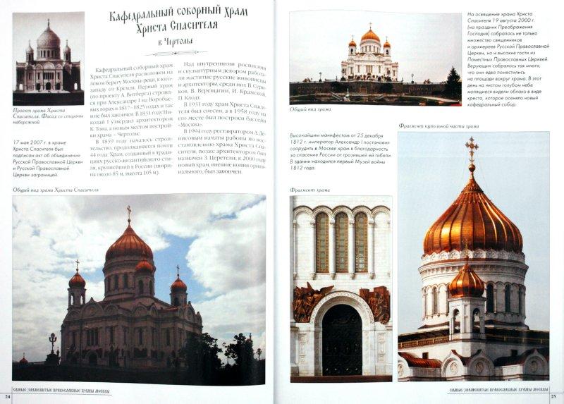 Иллюстрация 1 из 16 для Самые знаменитые православные храмы Москвы   Лабиринт - книги. Источник: Лабиринт