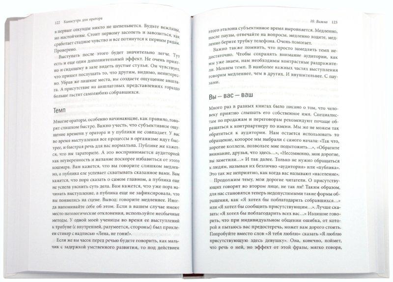 Иллюстрация 1 из 5 для Камасутра для оратора.10 глав о том, как получать и доставлять макс. удовольствие, выступая публично - Радислав Гандапас   Лабиринт - книги. Источник: Лабиринт