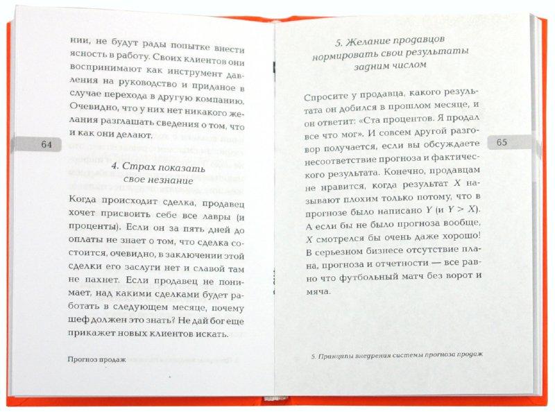 Иллюстрация 1 из 8 для Прогноз продаж. Практикум для владельцев бизнеса, генеральных директоров… - Радмило Лукич | Лабиринт - книги. Источник: Лабиринт