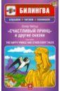 Счастливый принц и другие сказки (+CD)