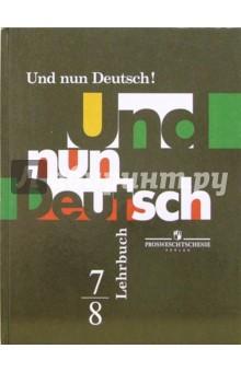 Немецкий язык. 7-8 классы. Учебник для общеобразовательных учреждений