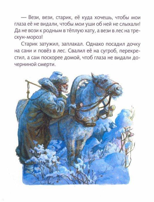 Иллюстрация 1 из 13 для Морозко | Лабиринт - книги. Источник: Лабиринт