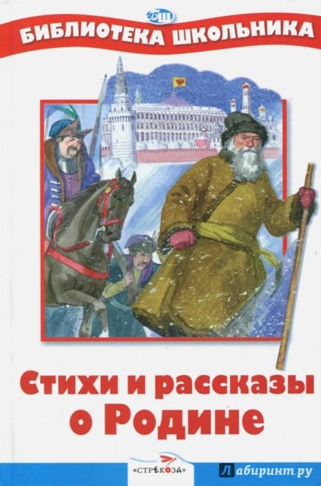 Иллюстрация 1 из 29 для БШ. Стихи и рассказы о Родине. | Лабиринт - книги. Источник: Лабиринт