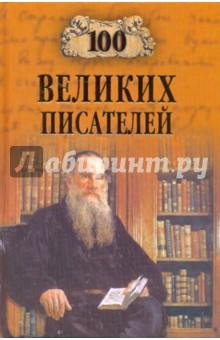 Книга о сексе и мире великий писатель