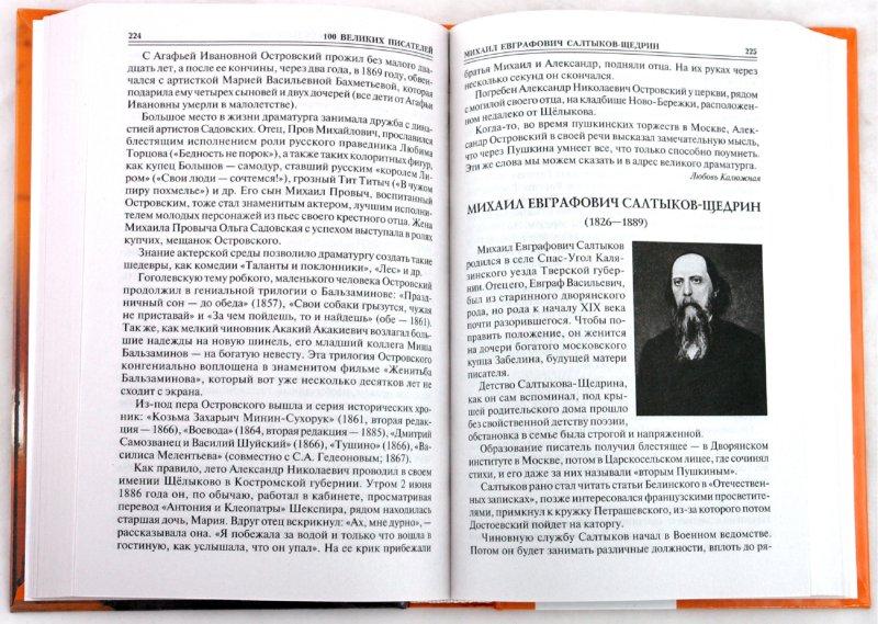 Иллюстрация 1 из 19 для 100 великих писателей - Иванов, Калюжная | Лабиринт - книги. Источник: Лабиринт