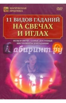 11 видов гаданий на свечах и иглах (DVD) ацилакт в свечах свечи вагинальные 10 шт