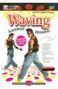 Waving: базовый уровень (DVD). Пелинский Игорь