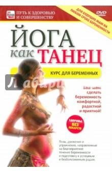 Йога как танец. Курс для беременных (DVD) йога кундалини dvd