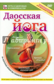 Даосская йога (DVD). Пелинский Игорь