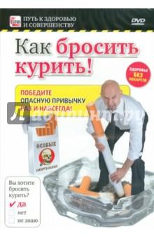 Как бросить курить! (DVD) эдуард исхаков как бросить курить чтобы продержаться первый месяц