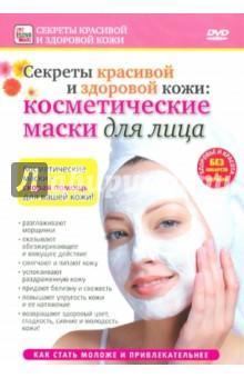 Косметические маски для лица (DVD) косметические маски кедрадар маска для лица кедровушка